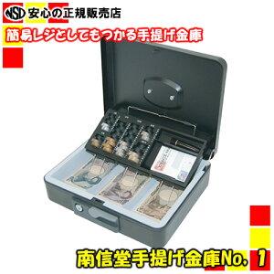 エンゲルス(Engels)硬貨・お札を種類ごとに分けて入れる手提げ金庫ES-8000