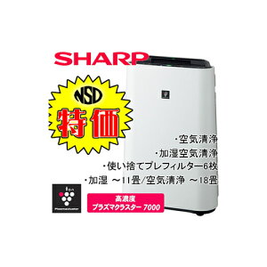 シャープ(SHARP)加湿空気清浄機ホワイト系[空気清浄〜18畳/加湿〜11畳][高濃度プラズマクラスター70000][ウイルス][脱臭][静電][スピード吸塵][花粉][ニオイ][加湿][清浄][使い捨てプレフィルター6枚付]