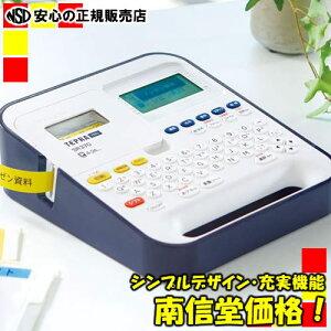 【送料無料♪】テプラPRO本体SR370KINGJIM(キングジム)TEPRAPRO対応テープ:4〜24mm(オートカッター機能付)【快適なラベル作りをサポート「テプラ」】