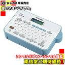 テプラプロで最安値♪KINGJIM(キングジム) ラベルライター テプラPRO SR45