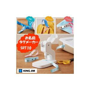 キングジム(KINGJIM)テプラPROテープカートリッジりぼん専用お名前タグメーカーSRT10