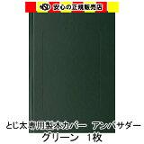 とじ太くん専用ハードカバー アンバサダー・グリーン A4 表紙カバー 3mm