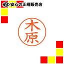【キャッシュレス5%還元】シヤチハタ ネーム9既製 XL-9 0877 木原 1