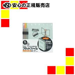 プラスフラットファイル025NPA4S色込5冊