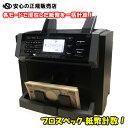 《送料無料♪》混合紙幣計数機 NC-3500(NC3500) 紙幣カウンター 紙幣・商品券・金券・お ...