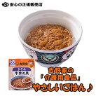 《吉野家》レトルトきざみ牛丼の具味はそのまま、お年寄りでも食べやすい♪介護用食品レトルト食品