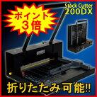 【送料無料】折りたたみ可能な裁断機!デューロデックススタックカッター200DX【smtb-f】