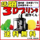 【1万円以上送料無料】小型3Dプリンタ(3Dプリンター)「遊作くん」 日本国内産!日本語対応ソフトウェア