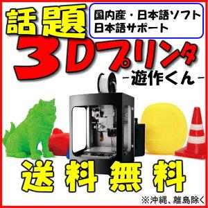 小型3Dプリンタ「遊作くん」