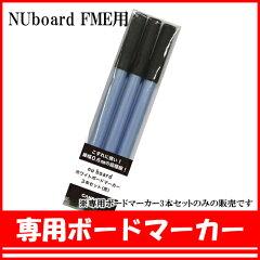 FME用ボードマーカー3本セット。線幅0.6mm♪小さな文字も綺麗!欧文印刷 CANSAY NUboard (ヌー...