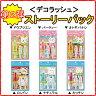 【新商品!!】PLUS(プラス) デコレーションテープ デコラッシュ 第2弾 ストーリーパック 各種