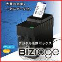 【送料無料】キングジム 名刺管理(デジタル名刺ボックス) ビズレージ(...