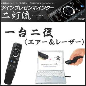 【送料無料】KOKUYOコクヨレーザーポインター1台2役「ツインプレゼンポインター<二灯流>」(ELA−TP1)【smtb-f】