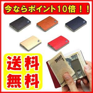 ■ポイント10倍■トロイカ(TROIKA)ICカード対応カードケース&マネークリップ『I-CLIP(アイクリップ)』IC-CAL各色