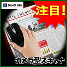 TVでも紹介されたヒット商品の第2弾KINGJIM(キングジム)クリッピングに最適!マウス型スキャナ第2弾MSC20