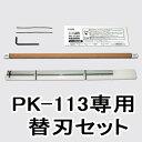 PK-113(コンパクト裁断機)の専用替刃です。PK-113専用替刃 PK-113H 26-311 【コンパクト裁断...