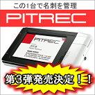 【送料無料】デジタル名刺ホルダー ピットレック PITREC DNH20 本体