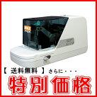 【送料無料】70枚まで大量綴じ!!!マックス電子ホッチキスEH-70F