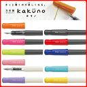はじめての万年筆が、愛着のあるペンになる♪【2014年 上半期 ヒット商品番付】パイロット(PILO...