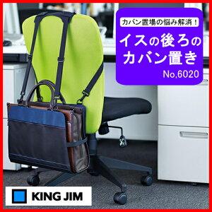 KINGJIM(キングジム)「イスの後ろのカバン置き」椅子に取付けオフィス整理用品(カンブリア宮殿紹介商品)