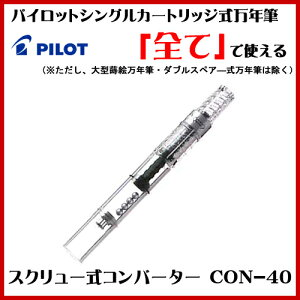 PILOT(パイロット) カートリッジ インキ式 万年筆用 インキ吸入器 コンバータ CON-40