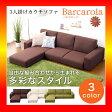 【S】フロアコーナーソファ【バルカローラ-Barcarola-】(コーナーソファー 3人掛け)
