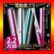 【S】電動歯ブラシ CurelaSlim