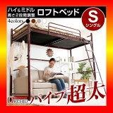【S】高さ調整可能な極太パイプ ロフトベット 【ORCHID-オーキッド-】 シングル