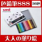 【三菱鉛筆】色鉛筆888(K88836C)36色セットプレゼントなどの贈り物にも最適!大人の塗り絵