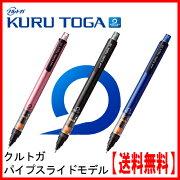 三菱鉛筆 シャープ クルトガ パイプスライドモデル ブラック