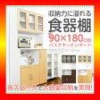 【S】ツートーン食器棚【パスタキッチンボード】(幅90cm×高さ180cmタイプ)