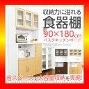 【S】ツートーン食器棚【パスタキッチンボード】(幅90cm×...