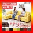 【S】カウチソファ【-Connect-コネクト】(4人掛け+オットマンタイプ)