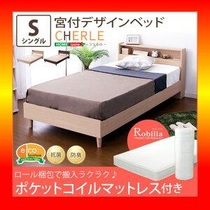 【S】宮付きデザインベッド【シェルル-CHERLE-(シングル)】(ロール梱包のポケットコイルスプリングマットレス付き)