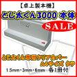 ジャパンインターナショナルコマース 卓上製本機 とじ太くん 3000型
