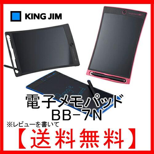 キングジム(KING JIM) 電子メモパッド ブギーボード Boogie Board JOT BB-7N 各色(ク...