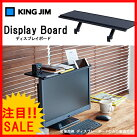 【KINGJIM(キングジム)】ディスプレイボード液晶ディスプレイ上の小物置きDB-500