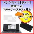 【限定セット品】KINGJIM(キングジム) デジタルメモ POMERA(ポメラ) DM200(DM100後継)+専用ケース+保護フィルム+プレゼント付