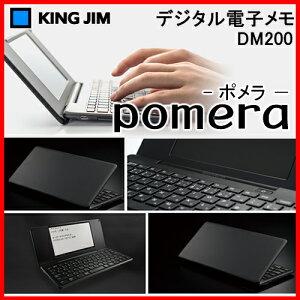 《即納》KINGJIM(キングジム)デジタルメモPOMERA(ポメラ)無線LAN・新「ATOK」搭載DM200(DM100後継)【smtb-f】