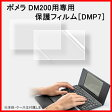 KINGJIM(キングジム) デジタルメモ POMERA(ポメラ) DM200専用保護フィルム DMP7