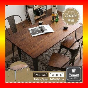 【S】おしゃれなアンティークダイニングテーブル(140cm幅)木製、天然木のニレ材を使用|Porian-ポリアン-