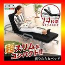 【S】スリム折りたたみベッド【Stretta-ストレッタ-】(折りたた...