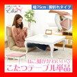 【S】折れ脚機能付き!猫脚こたつテーブル【-Elise-エリーゼ(75cm幅・正方形)】(テーブル単品)