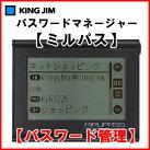 【送料無料】KINGJIM(キングジム)パスワードマネージャーパスワード管理『ミルパス』PW20