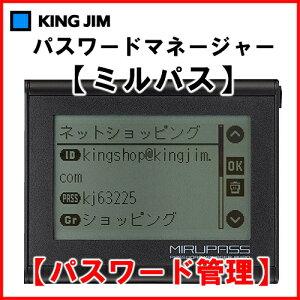 《送料無料》KINGJIM(キングジム)パスワードマネージャーパスワード管理『ミルパス』PW20