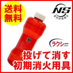 日本フライヤープロテクト投てきタイプ初期消火用具「ラクシーシンプル」日本消防検定協会品質評価品
