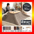 【S】こたつテーブル長方形+布団(7色)2点セット おしゃれなアルダー材使用継ぎ足タイプ 日本製|Colle-コル-