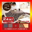 【S】チェック柄こたつ布団×こたつテーブル2色から選べる!【カジュアルこたつ2点セット(正方形・75cm幅)】
