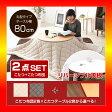 【S】ツイードこたつ布団×こたつテーブル2色から選べる!【カジュアルこたつ2点セット(丸型・80cm幅)】
