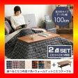 【S】こたつテーブル長方形+布団(7色)2点セット おしゃれなウォールナット使用折りたたみ式 日本製完成品|ZETA-ゼタ-